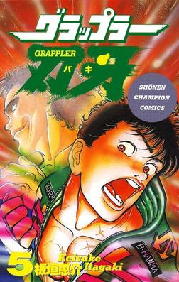 【期間限定 無料お試し版】グラップラー刃牙 5-電子書籍
