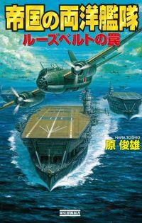 帝国の両洋艦隊 ルーズベルトの罠