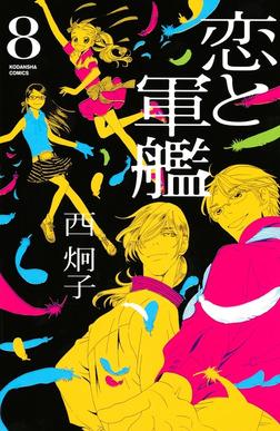 恋と軍艦(8)-電子書籍
