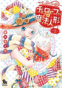 チェローフさんの魔法人形(1)【お試し版】-電子書籍