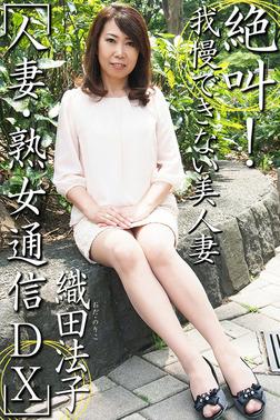 人妻・熟女通信DX 「絶叫!我慢できない美人妻」 織田法子-電子書籍