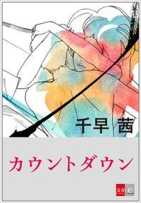 カウントダウン【文春e-Books】