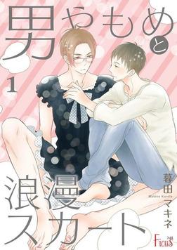 男やもめと浪漫スカート-電子書籍