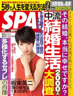 週刊SPA! 2014/4/22号-電子書籍