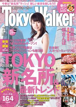 TokyoWalker東京ウォーカー 2016 4月号-電子書籍