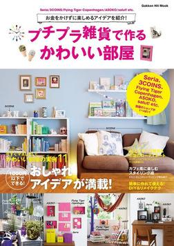 プチプラ雑貨で作るかわいい部屋-電子書籍