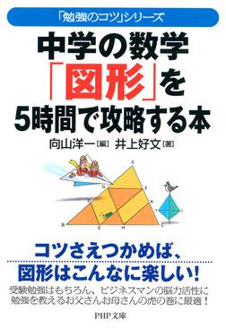 「勉強のコツ」シリーズ 中学の数学「図形」を5時間で攻略する本-電子書籍