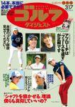 週刊ゴルフダイジェスト 2020/3/17号