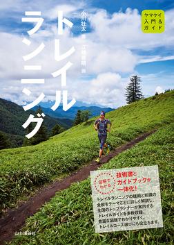 入門&ガイド トレイルランニング-電子書籍
