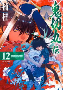 鬼切丸伝 (12)【電子版特典付】-電子書籍