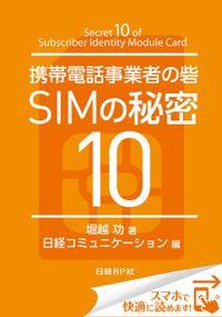 携帯電話事業者の砦 SIMの秘密10(日経BP Next ICT選書) 日経コミュニケーション専門記者Report(1)
