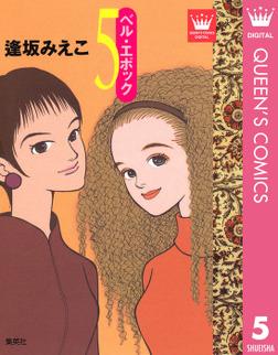 ベル・エポック 5-電子書籍