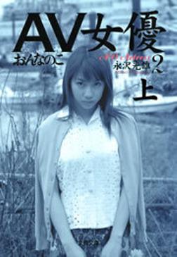 AV女優2(上) おんなのこ-電子書籍