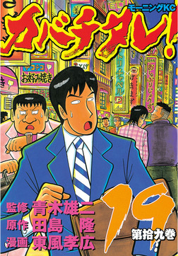 カバチタレ!(19)-電子書籍