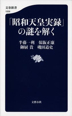 「昭和天皇実録」の謎を解く-電子書籍