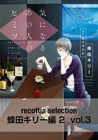 recottia selection 蜂田キリー編2 vol.3
