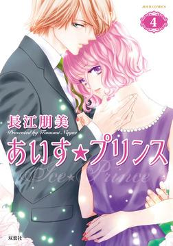 あいす☆プリンス / 4-電子書籍