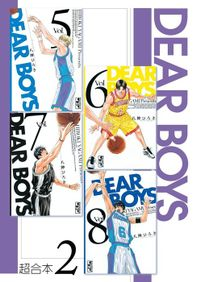 DEAR BOYS 超合本版(2)