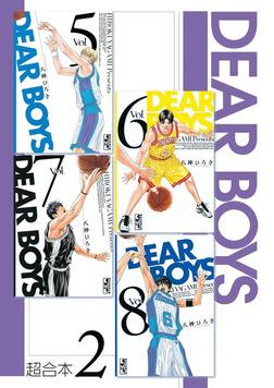 DEAR BOYS 超合本版(2)-電子書籍