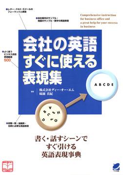 会社の英語すぐに使える表現集-電子書籍