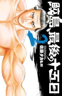 鮫島、最後の十五日 2-電子書籍