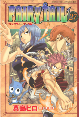 FAIRY TAIL(27)-電子書籍