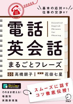 [音声DL付]電話英会話まるごとフレーズ-電子書籍