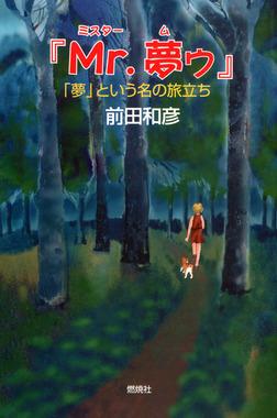 『Mr.夢ゥ』 : 「夢」という名の旅立ち-電子書籍