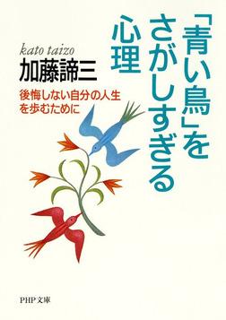 「青い鳥」をさがしすぎる心理 後悔しない自分の人生を歩むために-電子書籍