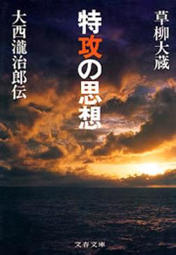 特攻の思想 大西瀧治郎伝-電子書籍