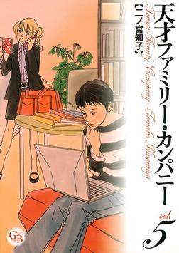 天才ファミリー・カンパニー (5)-電子書籍