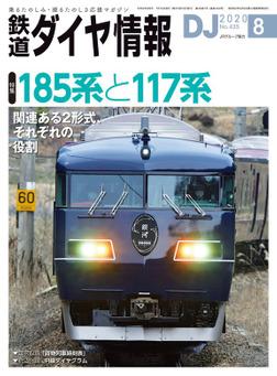 鉄道ダイヤ情報_2020年8月号-電子書籍