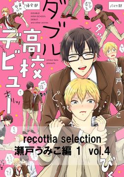 recottia selection 瀬戸うみこ編1 vol.4-電子書籍