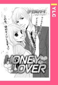HONEY LOVER 【単話売】