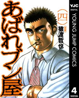 あばれブン屋 4-電子書籍