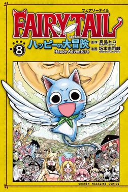 FAIRY TAIL ハッピーの大冒険(8)-電子書籍
