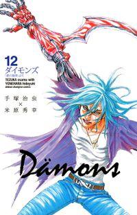 ダイモンズ 12