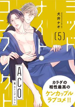 ミッドナイト・コンフリクト ACO【第5話】【特典付き】-電子書籍