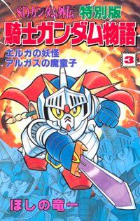SDガンダム外伝 特別版 騎士ガンダム物語(3)