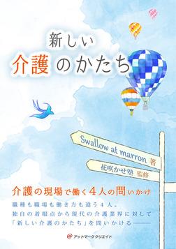 新しい介護のかたち-電子書籍