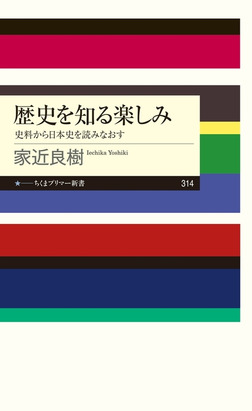 歴史を知る楽しみ ──史料から日本史を読みなおす-電子書籍