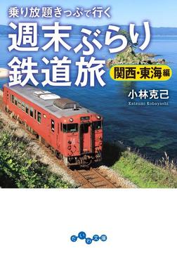 週末ぶらり鉄道旅 関西・東海編-電子書籍