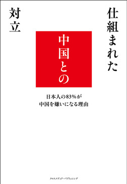 仕組まれた中国との対立 日本人の83%が中国を嫌いになる理由-電子書籍