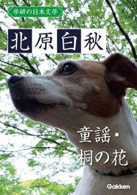 学研の日本文学 北原白秋 童謡 桐の花
