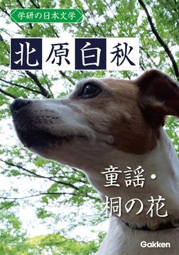 学研の日本文学 北原白秋 童謡 桐の花-電子書籍