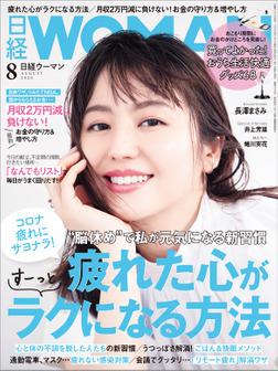 日経ウーマン 2020年8月号 [雑誌]-電子書籍