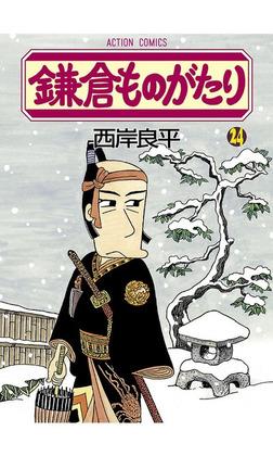 鎌倉ものがたり / 24-電子書籍