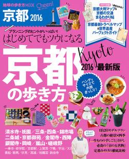地球の歩き方MOOK Cheers! 2 京都の歩き方-電子書籍