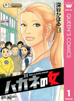 ハガネの女 1-電子書籍