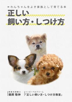 わんちゃんをよき家族として育てる本 正しい飼い方・しつけ方(GalaxyBooks)-電子書籍